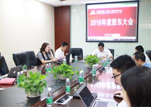 华普特科技(深圳)股份有限公司2016年年度股东大会