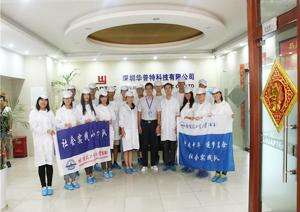 哈尔滨工业大学校友来我司参观访问