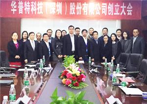 热烈祝贺华普特科技(深圳)股份有限公司创立大会暨第一次股东大会取得圆满成功