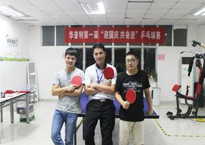 """华普特第一届""""迎国庆、共奋进""""乒乓球赛"""